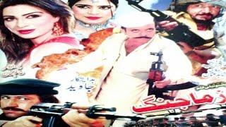 Pashto Action Movie, ZAMA JANG - Jahangir Khan,Hussain Swati,Shenza,Pushto Action Film