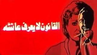 الفيلم العربي: القانون لا يعرف عائشة