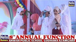 Hum lenge Adhikaar | Nukkad Natak | Annual Function | Anwar Public School Godhana Azamgarh