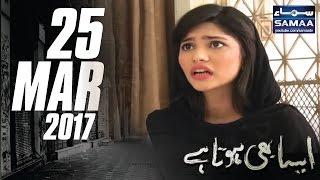 Shaki Bhai | Aisa Bhi Hota Hai | SAMAA TV | 25 Mar 2017