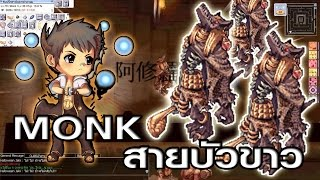 Ragnarok exe - Ro - KYB - แหล่งเก็บLv75-99 - Monkสายอาชูร่า