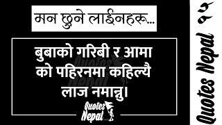 Nepali Quotes - मन छुने लाईनहरू... Quotes Nepal - Heart touching lines - Roshan Dhukdhuki