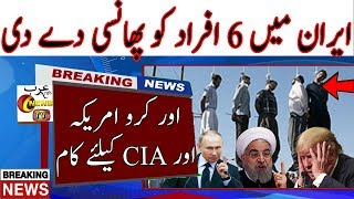 Iran Latest News | Russia America | | Iran US Relations | In Hindi Urdu