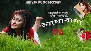 Projapoti Valobasha Lyric By Aowlad Hossain Jibon