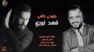 فهد نوري .نور الزين  ياروحي كافي