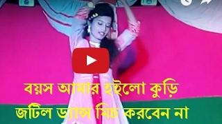 New Girl-Boyosh Amar Hoilo Kuri ।। Bangla Video Song ।। Dance Bangla Fan ।।