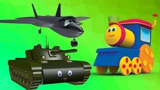 บ๊อบรถไฟเข้าชมกองทัพบกค่าย | เรียนรู้กองทัพยานพาหนะ |  Army Camp Visit | Bob  Train | Learn vehicles