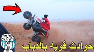 فلوق الدبابات/طاح خويي وانكسر شوف وش صار!!!