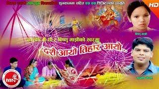 New Dashain Song 2074/2017 | Dashain Aayo Tihar Aayo - Santosh KC & Bishnu Majhi