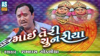 Mai Teri Chunariya || Ramdas Gondaliya || New Ramdas Gondaliya Non Stop Bhajan 2018
