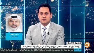 علي الهيل: إطلاق النار في #السعودية ربما يتعلق بمليشيات بعض القبائل