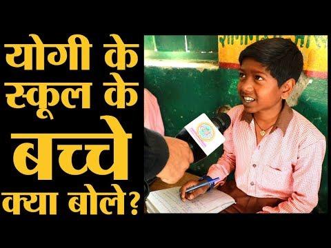 Xxx Mp4 Gorakhpur में Yogi Adityanath के सांसद Adarsh Gram जंगल औराही के Primary School का क्या हाल है 3gp Sex