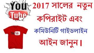 YouTube New Law 2017 Bangla Tutorial । Bangla Tutorial । Tuber Bipu