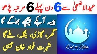 Zil Hajj 2018 Ka Wazifa | Eid ul azha | Amal  Dolat | Money | Qurbani | Powerful Wazifa | Ameer hona