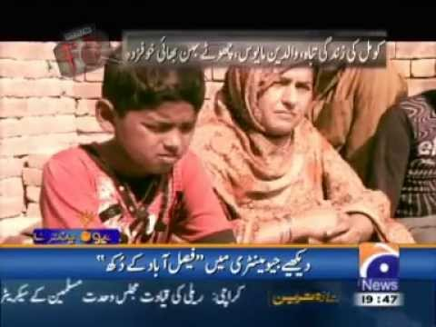 GEO News Shujabad Geo FIR Komal kidnape case Report.
