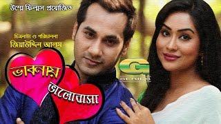 Bhabani Bhalobasha | Drama | Sojol | Momo | Shila | Bangla Natok | HD1080p