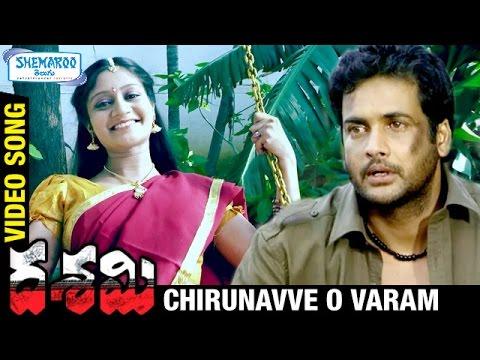 Dasami Telugu Movie Video Songs | Chirunavve O Varam Video Song | Sivaji | Sandeepthi | Ajay