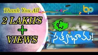 O Satya Bhama Telugu New Short Film   Naresh Kavati   Naveen Abhi   Kajal Kiran   BellPeppers Media
