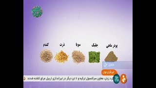 Iran made Waste trout Bio-Cilag, Caspian sea ecology institute بيوسيلاژ غذاي آبزيان دورريز قزل آلا