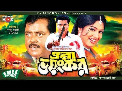 Xxx Mp4 Ora Voyongkor ওরা ভয়ংকর Manna Mousumi Dipjol Bangla Movie 3gp Sex