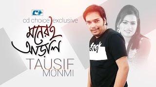Moneri Aral | Tausif | Monmi | Official Music Video | Bangla Hit Song