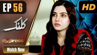 Pakistani Drama | Kalank - Episode 56 | Express Entertainment Dramas | Rubina Arif, Shahzad Malik