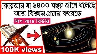 big bang theory quran say 1400 years ago  bangla ||science and quran bangla