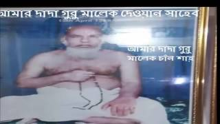 bangla Baul Song doyal amay pare niya cholo by Guru Malek deowan   bangla Baul S1