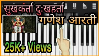 Sukhakarta Dukhaharta Ganesh Aarati On Perfect Piano/Mobile Piano  By Sanket Killedar