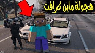 قراند هجولة ماين كرافت و بلاك اوبس مع ابو علي الطاره بالسيرفر العربي  GTA 5