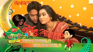 BANGLA ROMANTIC TELEFILM 2017