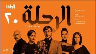 مسلسل الرحلة - باسل خياط - الحلقة 20 العشرون كاملة بدون حذف | El Re7la series - Episode 20