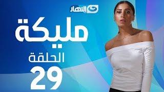 Malika Series - Episode 29 | مسلسل مليكة - الحلقة 29  التاسعة والعشرون