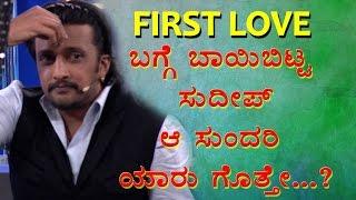 OMG Kiccha Sudeep Revealed his First Crush on Bigg Boss Stage || Bigg Boss Kannada || Top Kannada TV