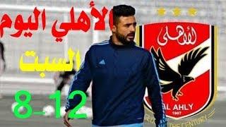 جديد أخبار الأهلى اليوم السبت 8-12-2018 وتتوالى صفقات نارية تحت قيادة محمود الخطيب