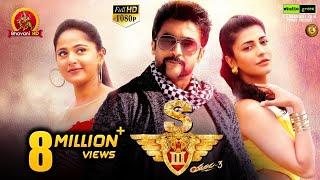 యముడు 3 Full Movie || 2017 Latest Telugu Full Movie || Surya,Anushka,Shruti Hassan