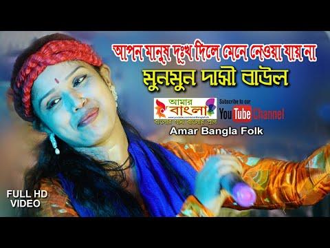 Xxx Mp4 আপন মানুষ দুঃখ দিলে মেনে নেওয়া জায়না মুনমুন দাসী বাউল Munmun Dasi Baul Full HD Video 3gp Sex
