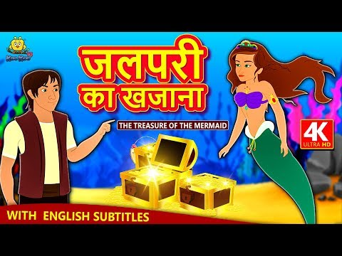 Xxx Mp4 जलपरी का खजाना Hindi Kahaniya For Kids Stories For Kids Moral Stories Koo Koo TV Hindi 3gp Sex
