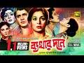 Bathar Dan   ব্যথার দান   Shabana & Alamgir   Bangla Full movie