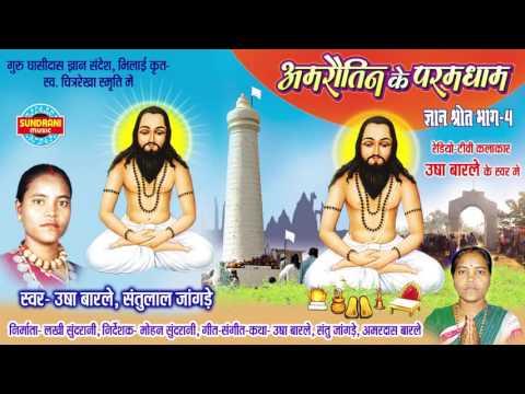 Xxx Mp4 GYAN SHROT BHAG 4 ज्ञान श्रोत भाग 4 Usha Barle Amardas Barle Panthi Geet Audio Jukebox 3gp Sex