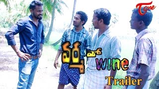 Varma Tho Wine | A Short Film Trailer | by Ashok Pilli