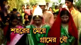 Shahorer Meye Gramer Bou | Bengali New Movie | PART- 2 | Dev | Anuska | Subas Koley | 2017