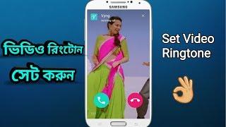ভিডিও রিংটোন সেট করুন সবার থেকে আলাদা | How To Set Video Ringtone By Bollywood Song