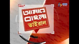 AAMAR BANGLA VIRAL: উৎপলের কাটুমকুটুম । ETV NEWS BANGLA