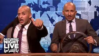 أغنية بسيطة بسيطة احنا بنحب الزيطة - SNL بالعربي