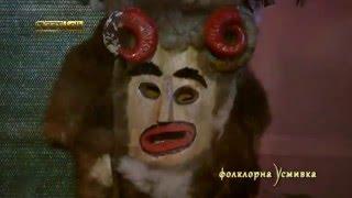 Фолклорна усмивка - Сурва 2016 - I част // FEN FOLK TV