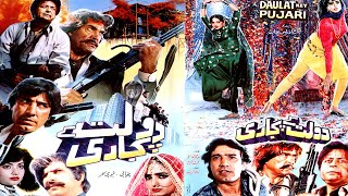 DAULAT KE PUJARI - SULTAN RAHI, NADRA, NEELI, JAVED SHEIKH - OFFICIAL PAKISTANI MOVIE