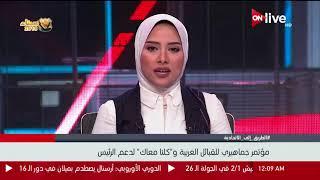 حصاد الأخبار .. الجمعة 23 فبراير 2018