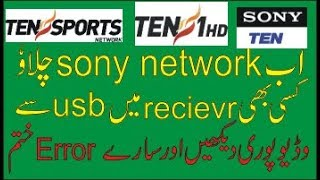 Sony Network 100% Working All Chaina Reciver With All Error Solotion Fixx All Error