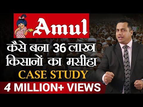 कैसे AMUL बना 36 लाख किसानो का मसीहा CASE STUDY Dr Vivek Bindra